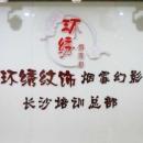 长沙 香港环绣纹饰艺术