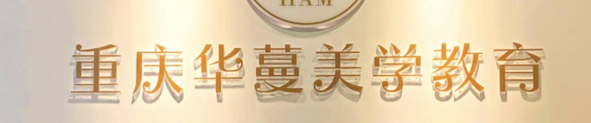 重庆华蔓美业学院